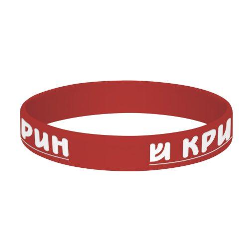 1/2″ Silicone Wristband
